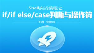 shell编程实战之(if/if else/case判断)